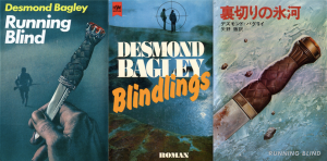 Desmond Bagley - Running Blind - Cover Art