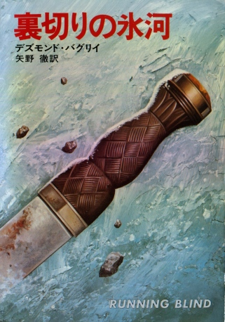 Desmond Bagley Running Blind - Japanese Hayakawa 'Tokyo Books' PB Imp. 1979