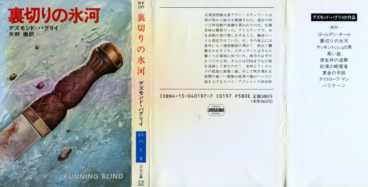 thenovel-editions-japanese