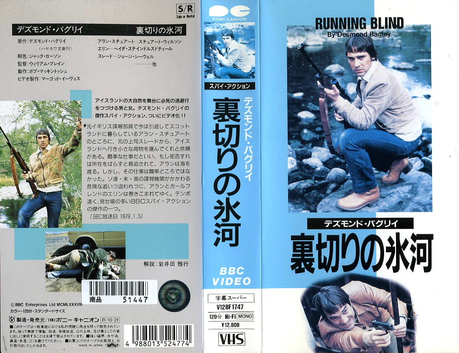 thevideo-running-blind-video-japanese