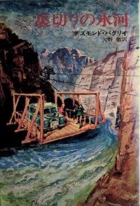 Desmond Bagley Running Blind Japanese edition