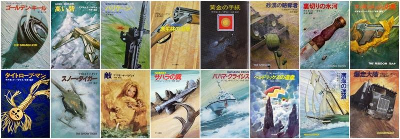 Desmond Bagley Novels - Japanese editions © Hiroshi Hayakawa / Hayakawa Bunko NV